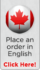 Placing an order in English? Click Here.